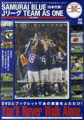【送料無料】SAMURAI BLUE vs JリーグTEAM AS ON