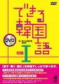 できる韓国語 初級1 DVD