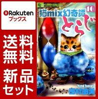 猫mix幻奇譚とらじ 1-10巻セット