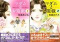 【バーゲン本】マダムとお遊戯 全2巻