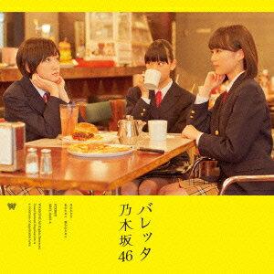 【送料無料】バレッタ Type-A(初回仕様限定盤 CD+DVD) [ 乃木坂46 ]