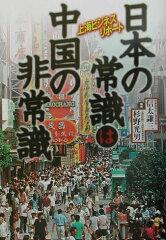 【送料無料】日本の常識は中国の非常識
