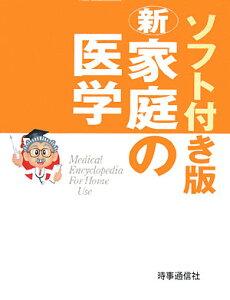 【送料無料】新家庭の医学