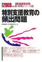 特別支援教育の頻出問題(2009年度版)