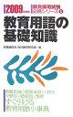 教育用語の基礎知識(〔2009年度版〕)