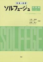 ソルフェージュ(初級編 上)第37版