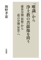 「唯識」から浄土教の菩薩像を問う