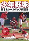 【バーゲン本】少年野球 基本とレベルアップ練習法 [ 前田 幸長 ]