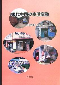 【送料無料】現代中国の生活変動