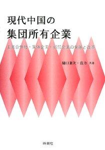 【送料無料】現代中国の集団所有企業
