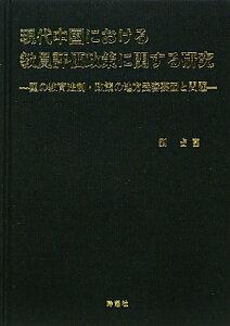 【送料無料】現代中国における教員評価政策に関する研究