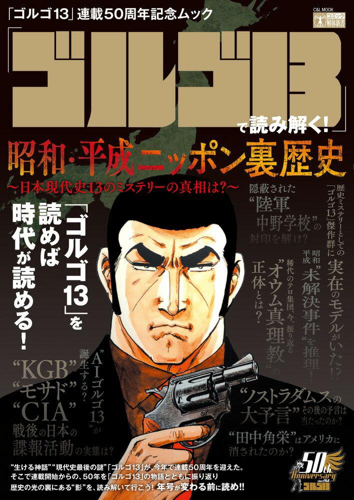「ゴルゴ13」で読み解く! 昭和・平成ニッポン裏歴史画像