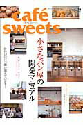 【送料無料】cafe´ sweets(vol.134)