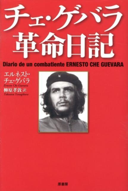 「チェ・ゲバラ革命日記」の表紙
