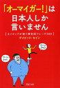「オーマイガー!」は日本人しか言いません (PHP文庫) [ デイビッド・セイン ]