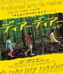 ディアーディアー【Blu-ray】 [ 中村ゆり ]