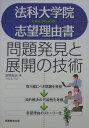 【送料無料】法科大学院志望理由書問題発見と展開の技術