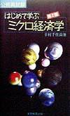 はじめて学ぶミクロ経済学(9)第2版