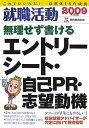 就職活動無理せず書けるエントリーシート・自己PR・志望動機(2009年度版)