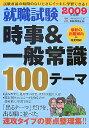 就職試験時事&一般常識100テーマ(2009年度版)
