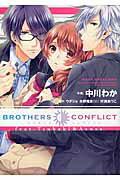 BROTHERS CONFLICT feat.Tsubaki&Azusa画像
