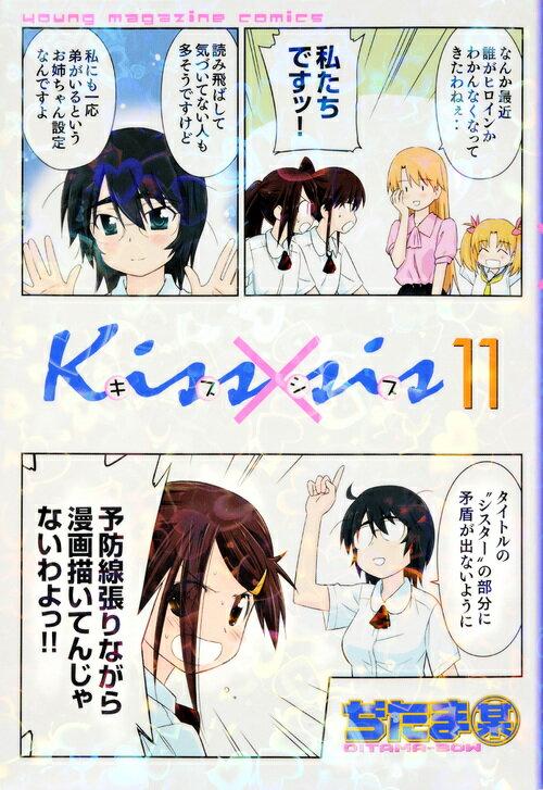 Kiss×sis(11)画像