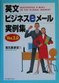 英文ビジネスeメール実例集Ver.2.0