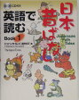 英語で読む日本昔ばなし(book 1) [ 『週刊ST』編集部 ]