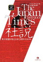 The Japan Times社説