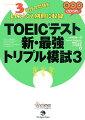 TOEICテスト 新・最強トリプル模試 3