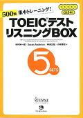 TOEICテスト リスニングBOX 500問集中トレーニング!