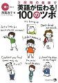 3段階の発想で英語が伝わる!100のツボ