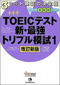 TOEICテスト新・最強トリプル模試1[改訂新版]