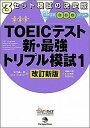 【送料無料】TOEICテスト新・最強トリプル模試(1)改訂新版