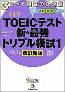 TOEICテスト新・最強トリプル模試(1)改訂新版