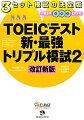 TOEICテスト 新・最強トリプル模試 2 [改訂新版]
