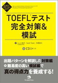 TOEFLテスト完全対策&模試