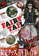 月刊 FAIRY TAIL コレクション Vol.6 [ 真島ヒロ ]