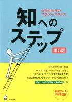 知へのステップ第5版