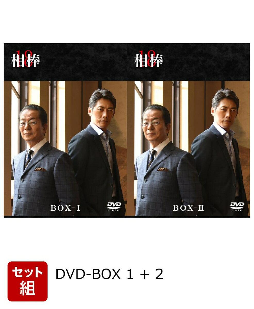【セット組】【楽天ブックス限定先着特典】相棒 season 18 DVD-BOX 1 + 2(特製「相棒season18」ロゴステッカー)