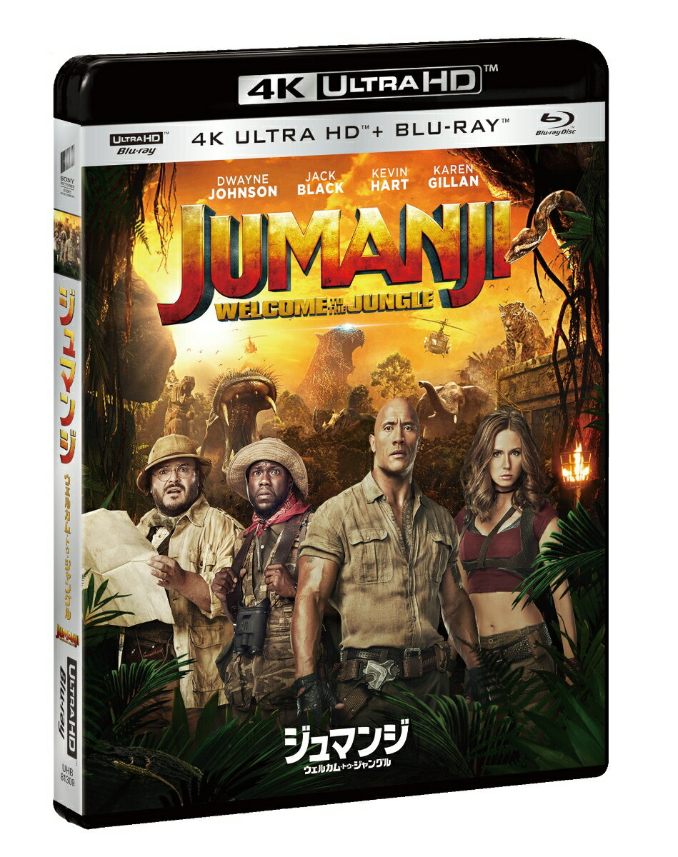 ジュマンジ/ウェルカム・トゥ・ジャングル 4K ULTRA HD & ブルーレイセット【4K ULTRA HD】