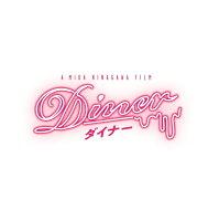 Diner ダイナー Blu-ray 通常版【Blu-ray】