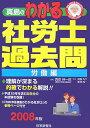 真島のわかる社労士過去問・労働編(2008年版)