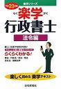 【送料無料】楽学行政書士(平成23年版 法令編)