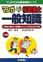 【送料無料】マンガはじめて行政書士一般知識5訂版