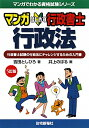 【送料無料】マンガはじめて行政書士行政法5訂版