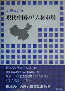 【送料無料】現代中国の「人材市場」