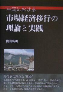 【送料無料】中国における市場経済移行の理論と実践