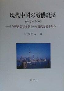 【送料無料】現代中国の労働経済