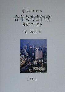 【送料無料】中国における合弁契約書作成完全マニュアル